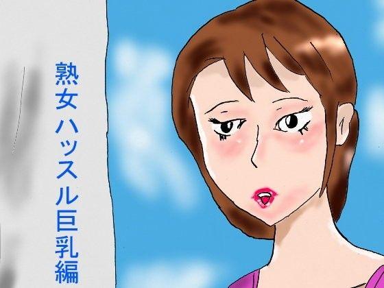 【熟女 辱め】熟女の辱め緊縛奴隷調教縛りの同人エロ漫画!