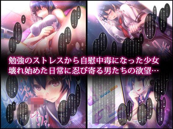 倒錯娼女~堕落する真面目系変態中毒女子×生~のエロ同人CG画像 1