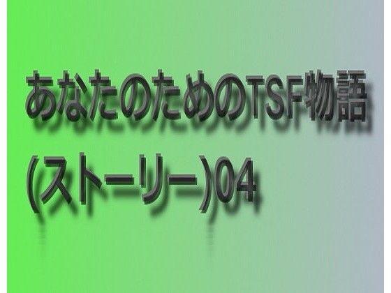 あなたのためのTSF物語 04