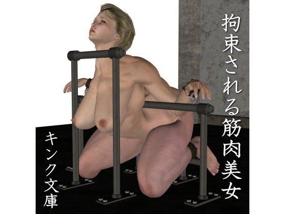 拘束される筋肉美女の写真