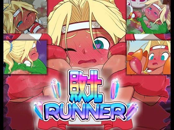 【ゲーム系同人】敗北runner