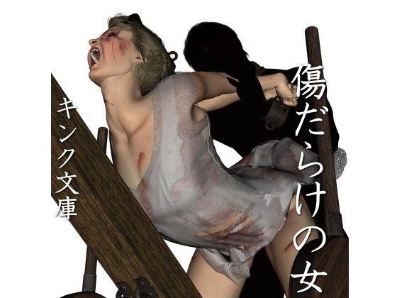 【五十路熟女】傷だらけの女