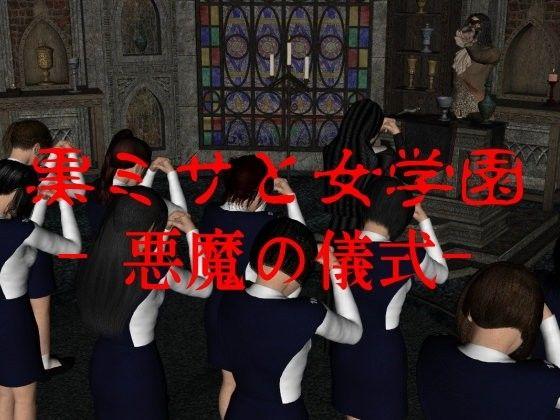 【オリジナル同人】黒ミサと女学園 -悪魔の儀式-