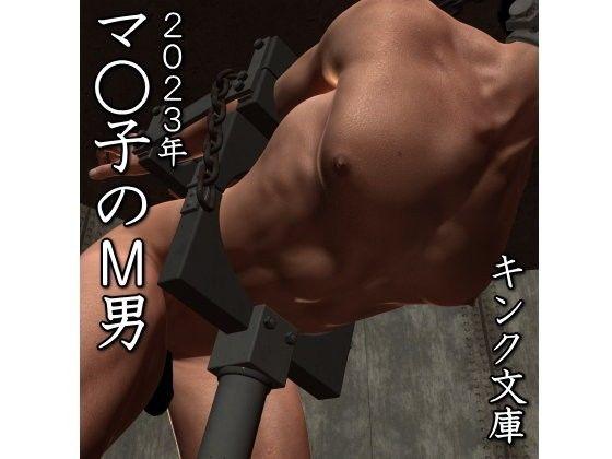 2023年 マ○子のM男_同人ゲーム・CG_サンプル画像01