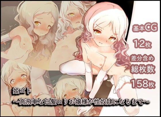 【オリジナル同人】姫ゴト ~高飛車な白髪ロリお嬢様が性奴隷になるまで~