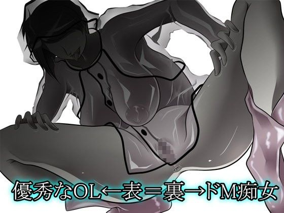 【クンイ・Γ 同人】優秀なOL←表=裏→ドM痴女