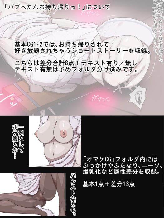 人外系♀ミニCG集・Wパックlite