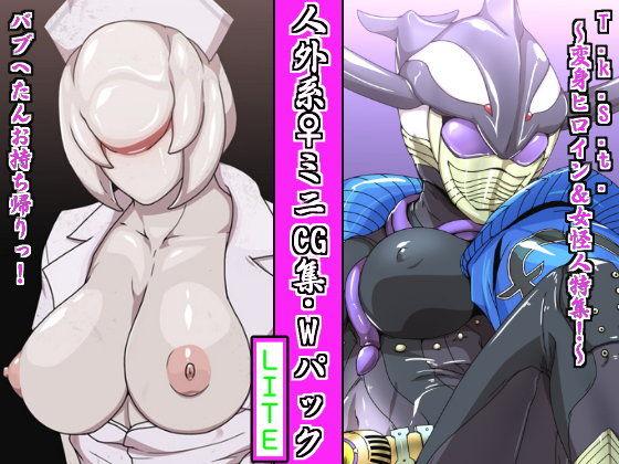 【ライダー 同人】人外系♀ミニCG集・Wパックlite