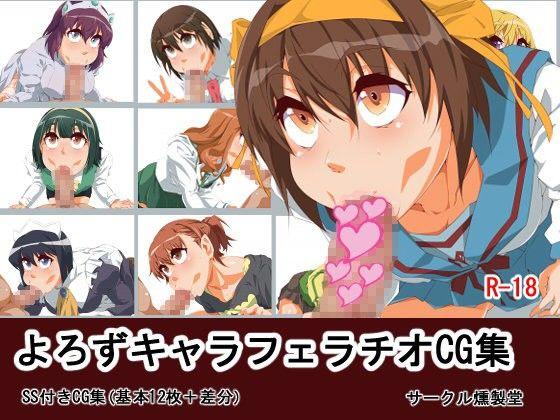 【漫画 / アニメ】よろずキャラフェラチオCG集