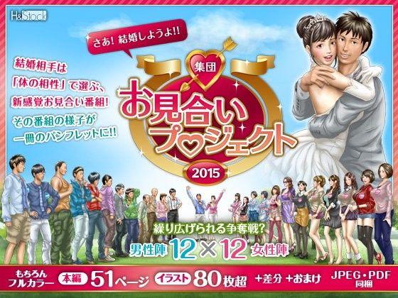 ダウンロード: 婚活応援番組「集団 お見合いプロジェクト2015」 恋愛 巨乳 乱交 露出 痴女