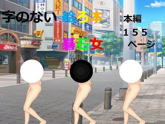 【オリジナル同人】字のない絵ろ本「碁石女」