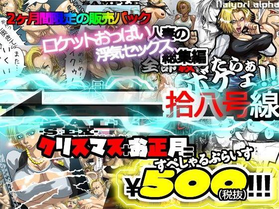 拾八号線_同人ゲーム・CG_サンプル画像01