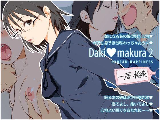 Dakimakura2