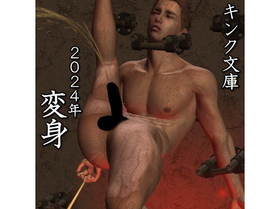 2024年 変身の写真