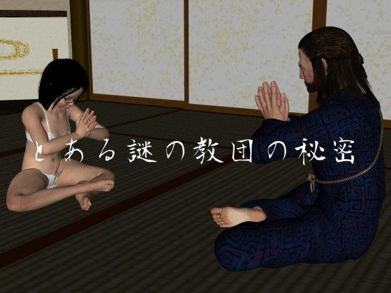 とある謎の教団の秘密_同人ゲーム・CG_サンプル画像01