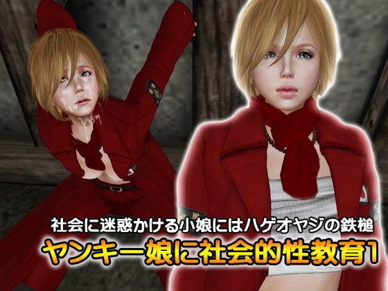 ヤンキー娘に社会的性教育1_同人ゲーム・CG_サンプル画像01