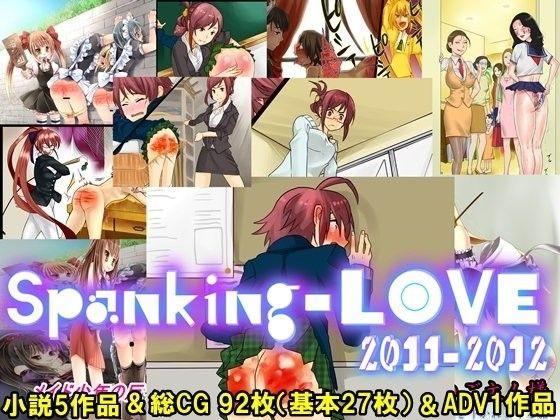 スパンキングLOVE 2011-2012