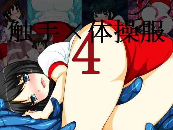 触手×体操服4