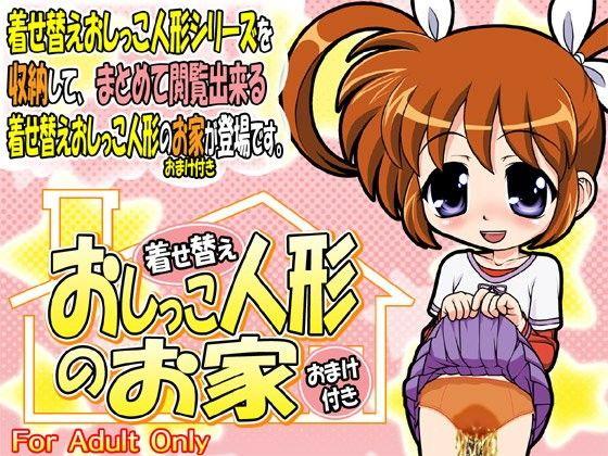 【牡丹桜 同人】着せ替えおしっこ人形のお家~おまけ付き~