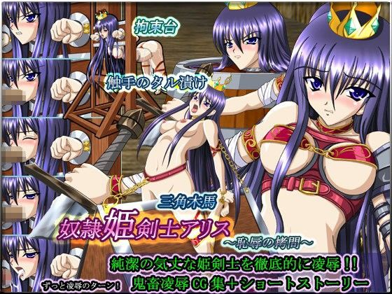 奴隷姫剣士アリス〜恥辱の拷問〜