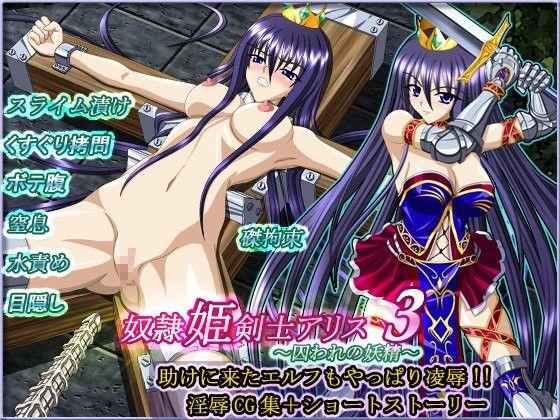 奴隷姫剣士アリス3〜囚われの妖精〜