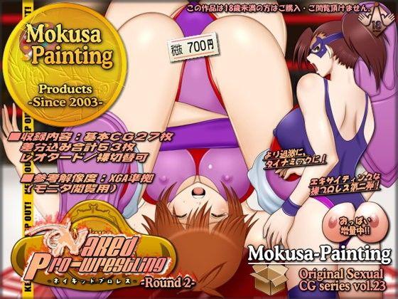 【オリジナル同人】Naked Pro-Wrestling -Round 2-