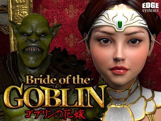 Bride of the GOBLIN ゴブリンの花嫁の表紙