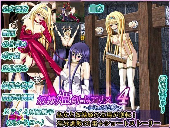奴隷姫剣士アリス4〜淫獄の花嫁〜の表紙