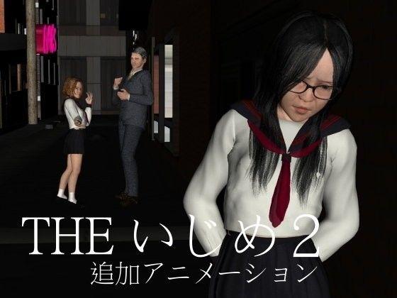 【vagrantsx 同人】THEいじめ2(追加アニメーション)