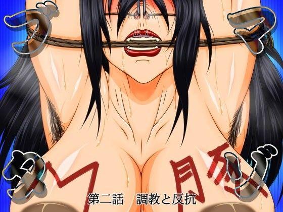 マゾブタ第二話調教と反抗〜