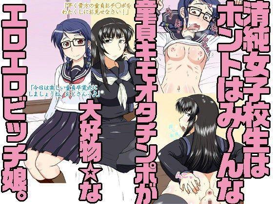 清純女子校生はホントはみん〜な童貞キモオタチ◯ポが大好物☆なエロエロビッチ娘。