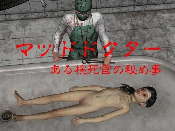 マッドドクター・ある検死官の秘め事の写真