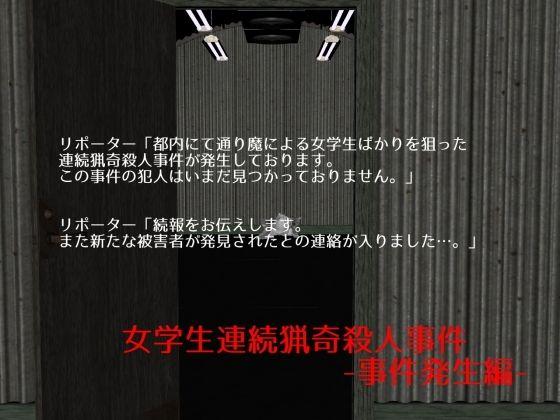 女子○学生連続猟奇殺人事件 -事件発生編-