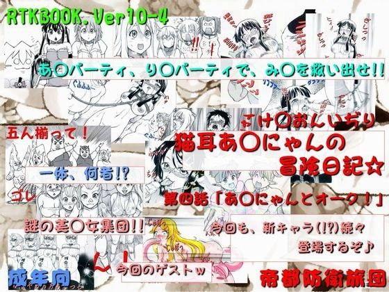 【あずにゃん 同人】RTKBOOK10-4「け○おん!いぢり4『猫耳あ○にゃんの冒険日記』第四話「あ○にゃんとオーク!」」