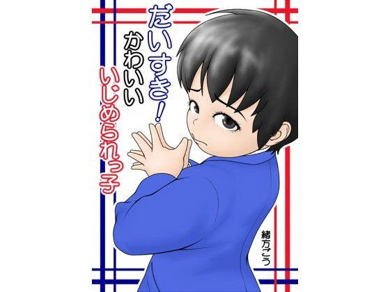 だいすき!かわいいいじめられっ子_同人ゲーム・CG_サンプル画像01