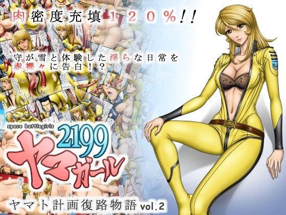 ヤマガール2199 ヤマト計画復路物語 vol.2