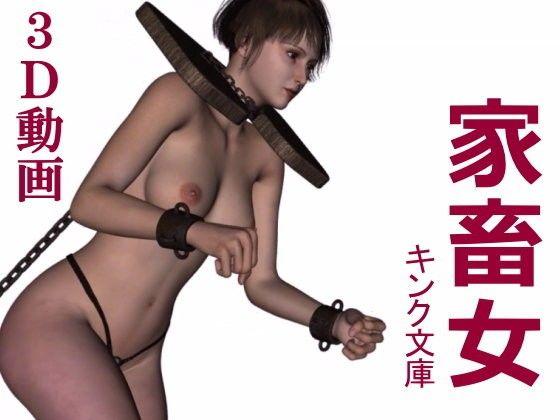 【オリジナル同人】家畜女