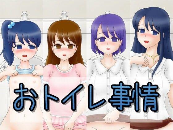 【うんこ屋 同人】おトイレ事情