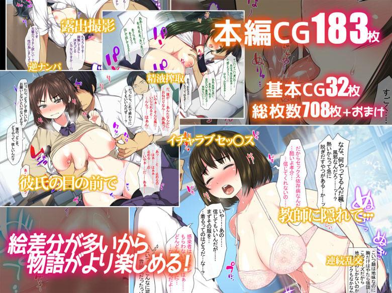 もしもクラスの巨乳女子達がセックス依存病に感染したらのエロ同人CG画像 1