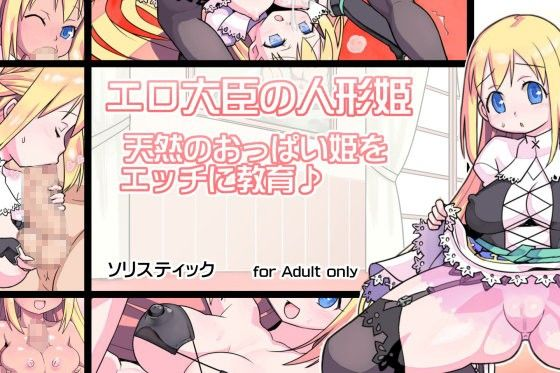 天然ロリ系な巨乳の女の放尿フェラパイズリの同人エロ漫画!!