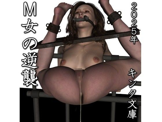 【キンク文庫 同人】2025年M女の逆襲