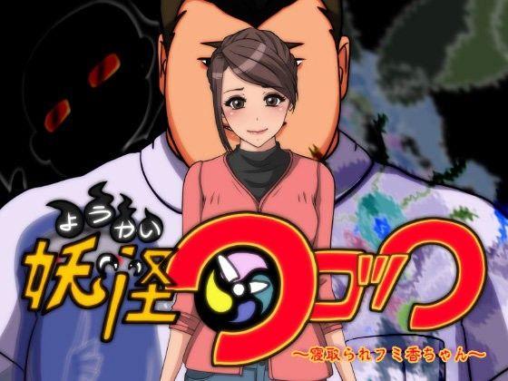 妖怪ウォッチのエロ画像(山口美佳,林サトコ,鈴木チヨ,ケータの母)