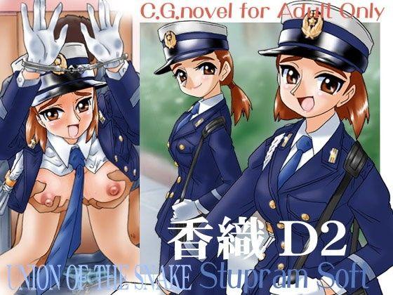 香織D2 DL版