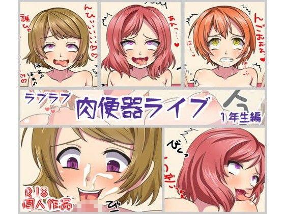 かわいい!星空凛のエロ画像2(ラブライブ!/LoveLive!)