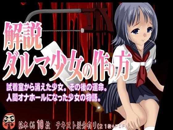 解説 ダルマ少女の作り方_同人ゲーム・CG_サンプル画像01