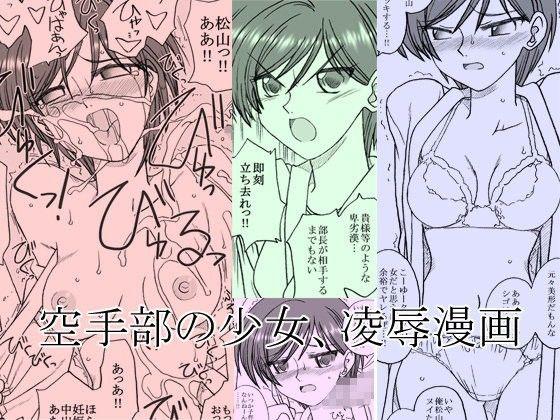 【リボーンズナイツ 同人】空手部の少女、○辱漫画