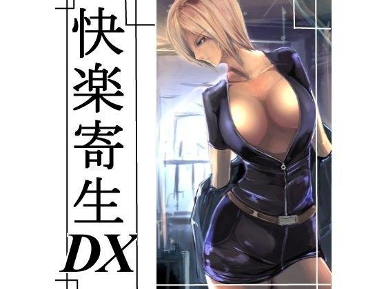 快楽寄生DX