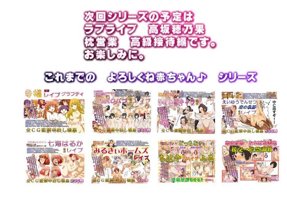 [同人]「枕営業 渋谷りん ~裏切られた信頼~」(イタク)
