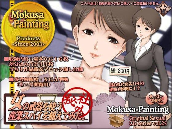 【Mokusa 同人】女の武器を使う産業スパイを捕えてみた。