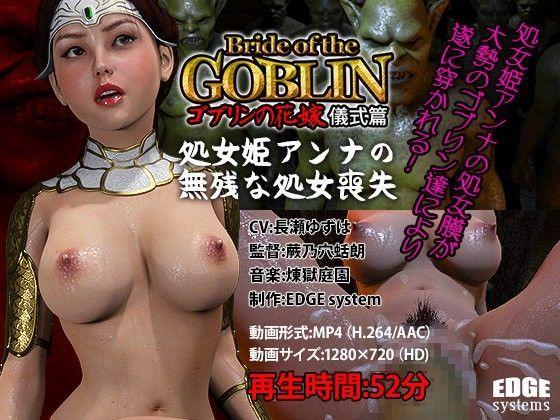Bride of the GOBLIN ゴブリンの花嫁(ゴブリンの儀式篇)の表紙